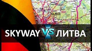 🌍 Репортаж из Литвы