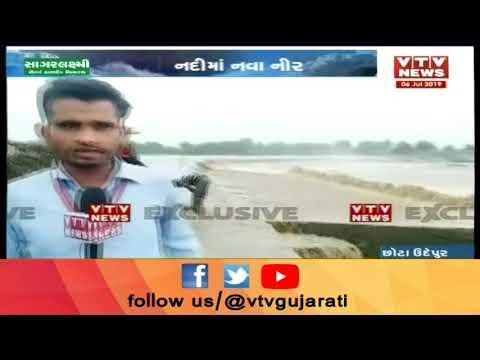 Rain In Gujarat: ઉપરવાસમાં વરસાદ પડતા Chhota Udepur ની ઓરસંગ નદીમાં નવા નીર  | Vtv Gujarati News