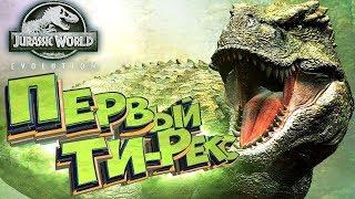 Бой Ти-РЕКСА С ЦЕРАТОЗАВРОМ - Jurassic World EVOLUTION - Прохождение #10