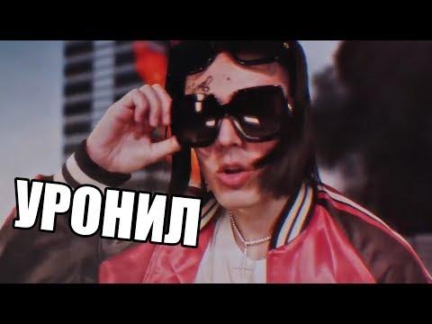 ФЕЙС УРОНИЛ ЗАПАД...