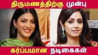 திருமணத்திற்கு முன்பு கர்ப்பமான நடிகைகள்   Kollywood News   Tamil Cinema News   Latest Seithigal