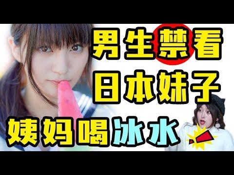 為什麼日本妹子來姨媽能喝冰水但我們卻不能??