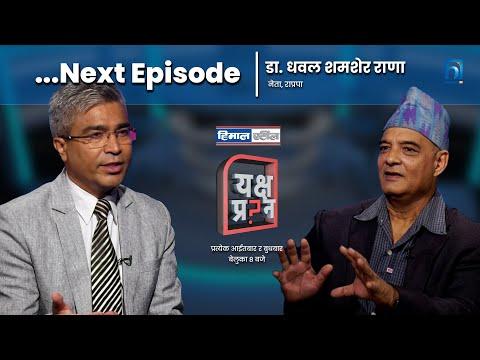 नेताले पैसाका लागि देश बेच्छन्: डा. धवल शमशेर राणा | Yaksha Prashna | Dr. Dhawal Shamsher Rana