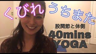 40mins Yoga — くびれ・太もも引き締め