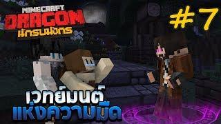 Minecraft Dragon Survival #7 - เวทมนต์แห่งความมืดของปู่...