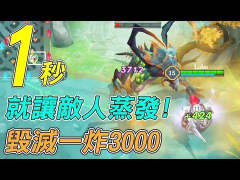 【傳說對決】1秒就讓敵人蒸發!毀滅一炸3000!S7 提米 輔助