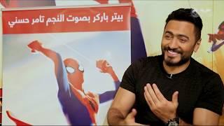 تحميل اغاني تامر حسني يكشف عن دوره في النسخة العربية من سبايدر مان| it's showtime MP3