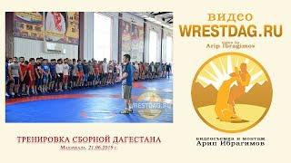 Тренировка сборной Дагестана_21.06.2019