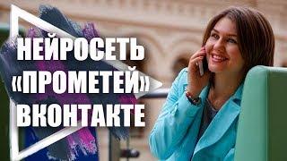 """Как увеличить охват постов Вконтакте. Нейросеть """"Прометей"""" Вконтакте.  Продвижение в соцсетях."""