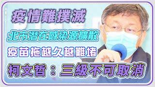 台北市本土病例+152 柯文哲最新說明