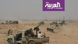 ليبيا أمام كارثة .. الجيش يتحرك غربا وطرابلس تستنفر
