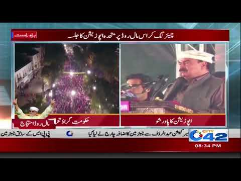 Shaikh Rasheed addresses All Parties Jalsa at Mall road Lahore