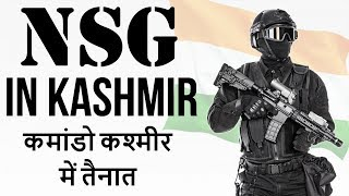 NSG Commandos in Kashmir - Anti-Terror Operations - Current Affairs 2018