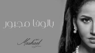 تحميل اغاني مشاعل - بالوفا مجبور (حصرياً) | 2017 MP3