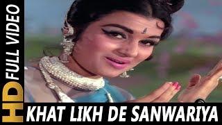Khat Likh De Sanwariya Ke Naam Babu | Asha Bhosle | Aaye