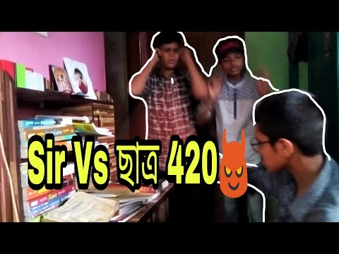 Sir Vs ছাত্র 420  Bangla new funny Video  By My tube bangla
