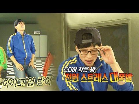《FUNNY》 Running Man 런닝맨 유재석, 짜증과 스트레스 폭발…역대급 미션 EP402 20151025 (видео)
