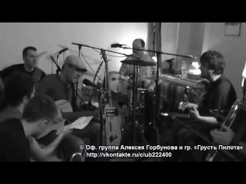 Концерт Алексей Горбунов в Харькове - 4