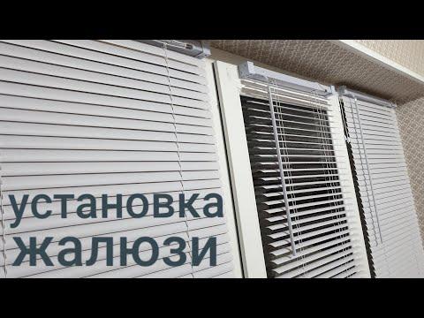 Установкажалюзина пластиковые окна, пошаговая инструкция, как установить  жалюзи
