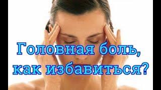 Как снять сильную головную боль без таблеток?