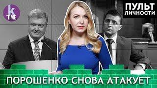 """Зеленскому готовят """"кастрацию полномочий"""" - #43 Пульт личности"""
