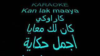 Arabe karaoké/kanlak maaiaكاراوكي عربي/كانلك معايا اجمل حكاية تحميل MP3