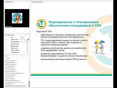 004 Цифровизация процессов обеспечения специальной одеждой и СИЗ