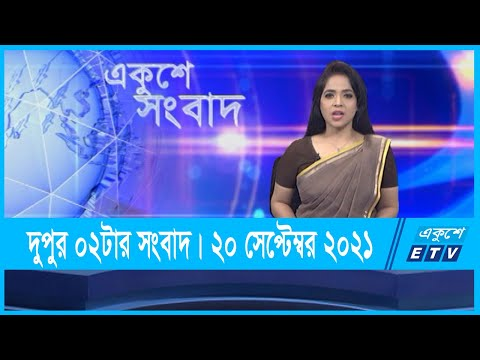 02 PM News || দুপুর ০২টার সংবাদ || 20 September 2021 || ETV News
