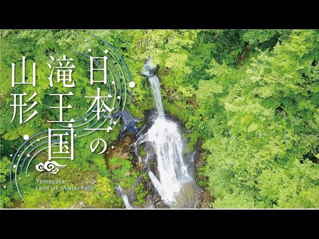 [ドローン空撮]くぐり滝(南陽市)
