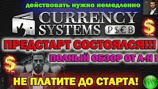 CURRENCY SYSTEMS - МОЙ ПОЛНЫЙ ОБЗОР! Заработок в интернете в новом матричном проекте!