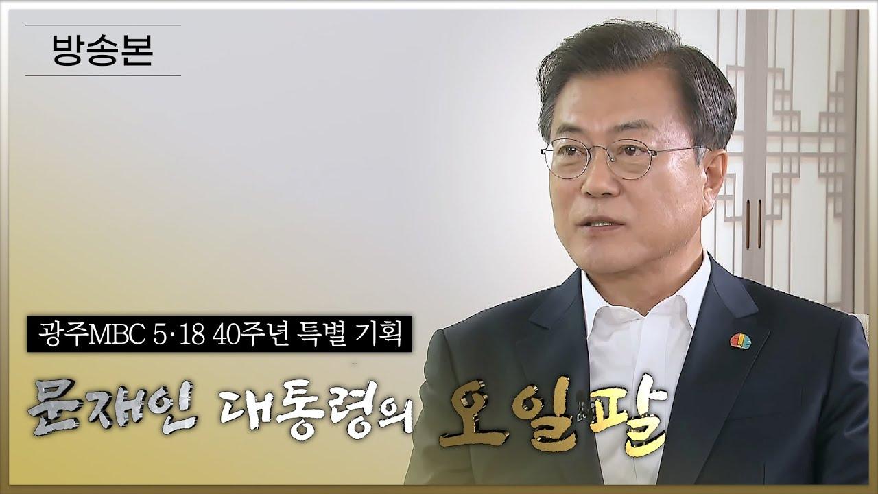 [광주MBC 5.18 40주년 특집 다큐멘터리] 문재인 대통령의 오일팔