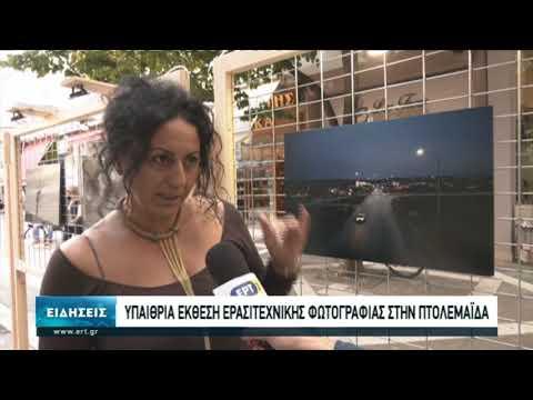 Υπαίθρια έκθεση φωτογραφίας στην Πτολεμαϊδα | 04/10/2020 | ΕΡΤ