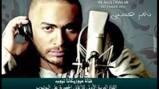 اغاني حصرية اغنية خدنى من الدنيا تامر حسنى 2012 تحميل MP3