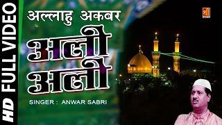 Allah Hu Akbar Ali Ali | Elaan e Hussain | Anwar   - YouTube