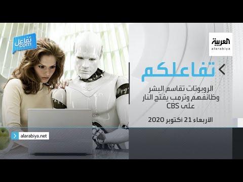 العرب اليوم - شاهد: الروبوتات تقاسم البشر وظائفهم وترمب يفتح النار على CBS
