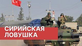 Сирийская ловушка. Главное о военной операции Турции в Сирии. Обстановка в Сирии 2019. Санкции США