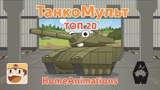 TOP 20 Armored Warfare episodes: cartoons about tanks