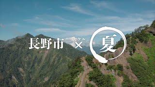 長野市「夏の魅力」
