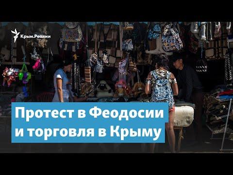 Протест в Феодосии и торговля в Крыму | Крымский вечер