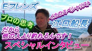 【後編】Eフレンズ江口船長スペシャルインタビュー!30時間耐久イカメタル最終章!