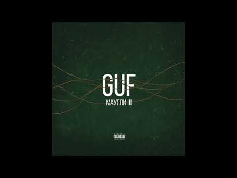 Guf - Маугли II (Премьера трека)