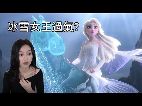 奧斯卡 | 冰雪奇緣2沒有入圍最佳動畫 ? 是世界末日嗎