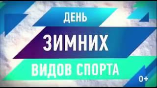 День зимних видов спорта 2018 год