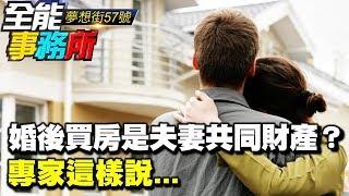 婚後買房就一定是夫妻「共同財產」? 專家這樣說..《夢想街之全能事務所》網路獨播版