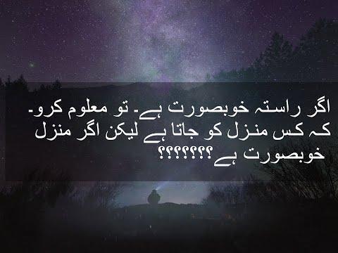 Best Motivational Urdu Quotations | Inspirational Urdu Quotes | Best Urdu Hindi Quotes