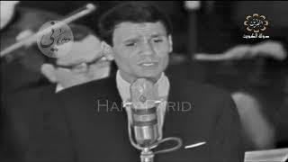 اغاني حصرية عـدى النهـار ( حفلة الكويت ) ..... عبد الحليم حافظ تحميل MP3