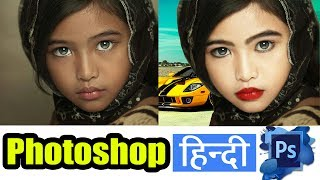 How to make a good photo in adobe photoshop cs6 in hindi | make whiteness on face