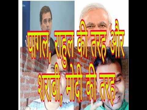 pagal, Rahul Ki Tarah aur Sharabi, Modi ki tarah