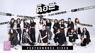 【Performance Video】ดีอะ / BNK48