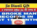 jio Diwali gift   3 Jabardasth update from Reliance jio   No IUC Charge